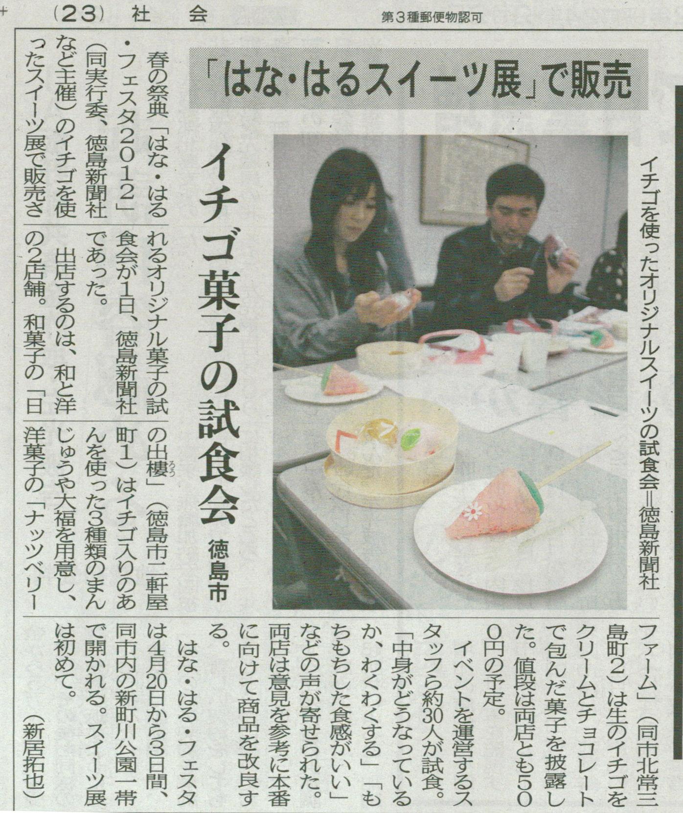 徳島新聞はなはる2月2日1.jpg