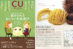 2011年10月号CU1.jpg